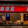 KFC en la noche, donde duermen estudiantes, viajeros, mendigos....